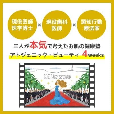 【お肌の健康塾】アトジェニック・ビューティ『4weeks』