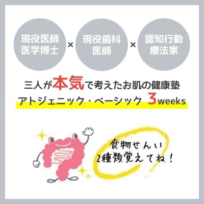 【お肌の健康塾】アトジェニック・ベーシック『3weeks』