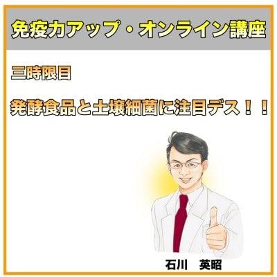 免疫力アップ・オンライン講座「第三時限目」最終講義!
