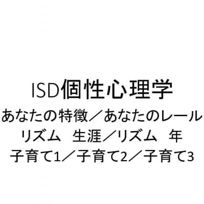 ISD個性心理学診断書 1,000円