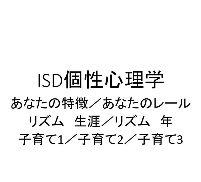 ISD個性心理学診断書 1,000円のイメージその1
