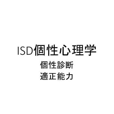 【ISD個性心理学診断書】個性診断/適正能力  各2,000円
