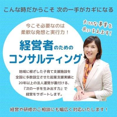 【経営者コンサルティング】指定者専用