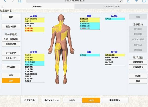【店頭払い専用】なかむらファミリー接骨院整体初検料〜会津若松市の接骨院〜のイメージその1