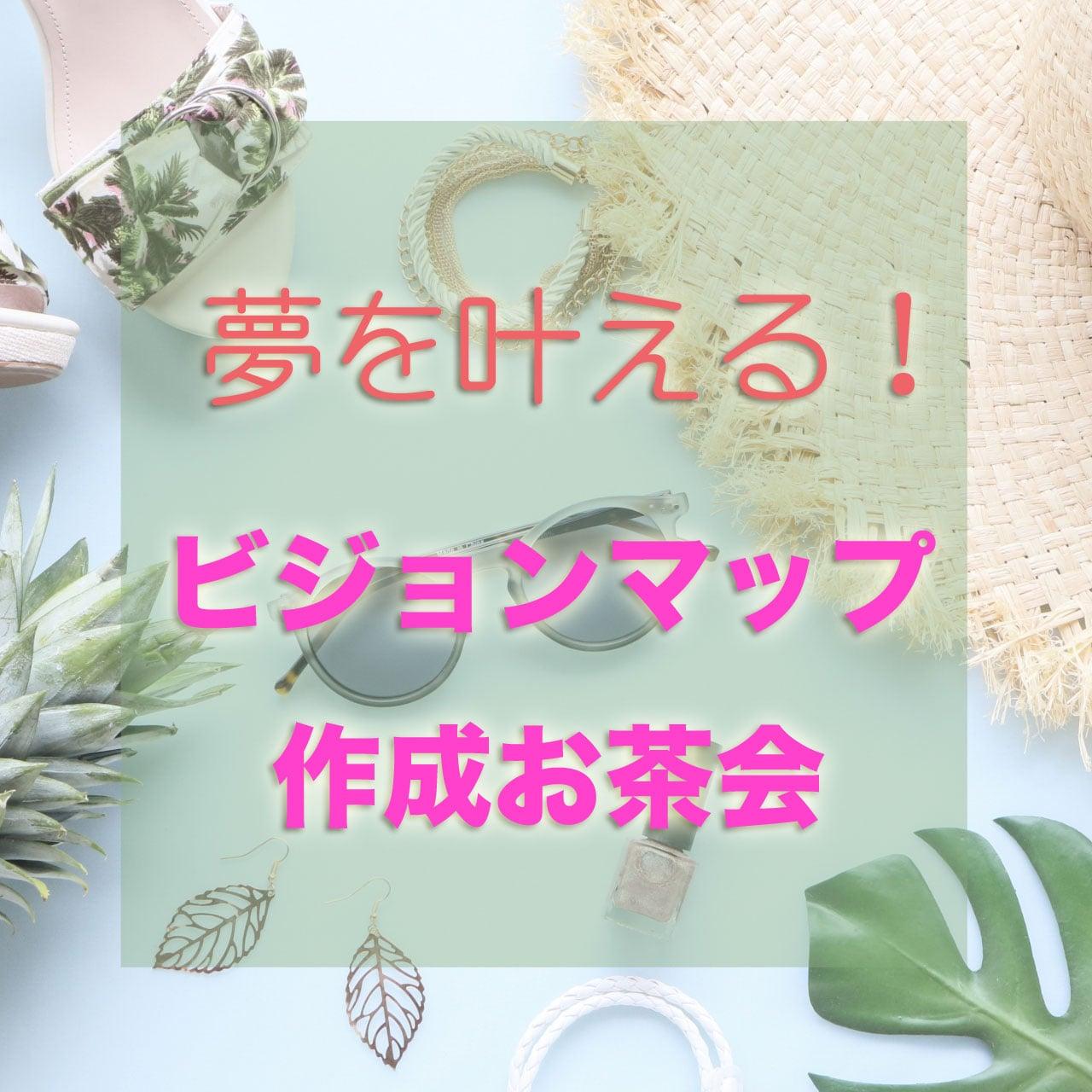 10/10(木)夢を叶える!ビジョンマップ作成お茶会のイメージその1