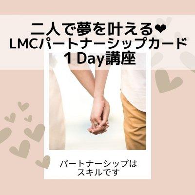 《オンライン》2人で夢叶LMCパートナーシップカード1Day講座(カード付き)