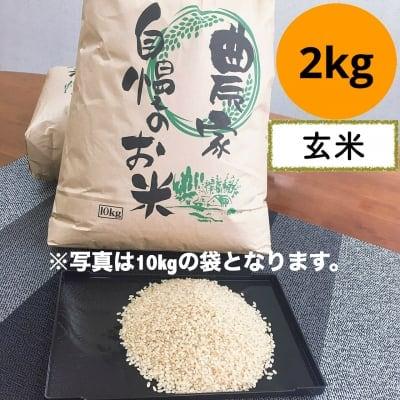 魚沼産コシヒカリ 玄米 2kg リバースファーム自慢の美味しいお米