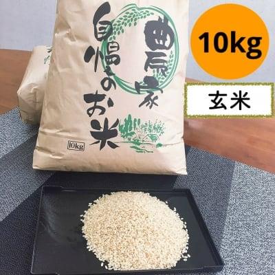 魚沼産コシヒカリ 玄米 10kg リバースファーム自慢の美味しいお米