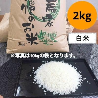 魚沼産コシヒカリ 白米 2kg リバースファーム自慢の美味しいお米
