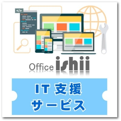 IT支援サービス(サトウメディカル 様 専用)( 請T2-21-001 第7回目)