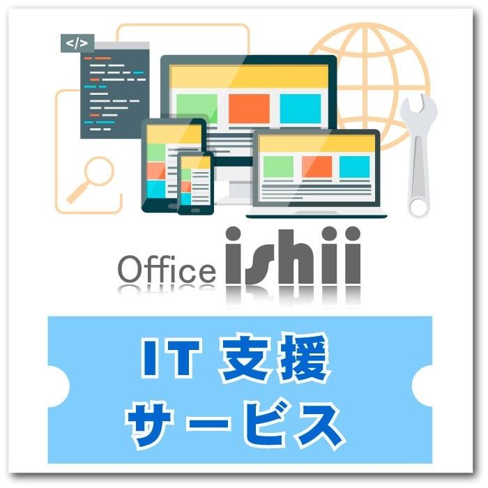 IT支援サービス(サトウメディカル 様 専用)( 請T2-21-007 第1~8回目)のイメージその1