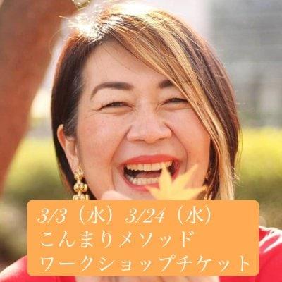 3/3(水)3/24(水)こんまりメソッドワークショップチケット