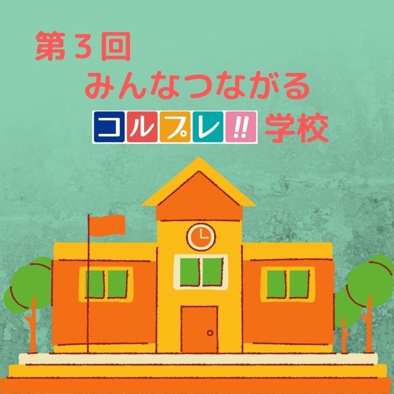 10/23(土)開校 第3回みんなつながるコルプレ学校のイメージその1