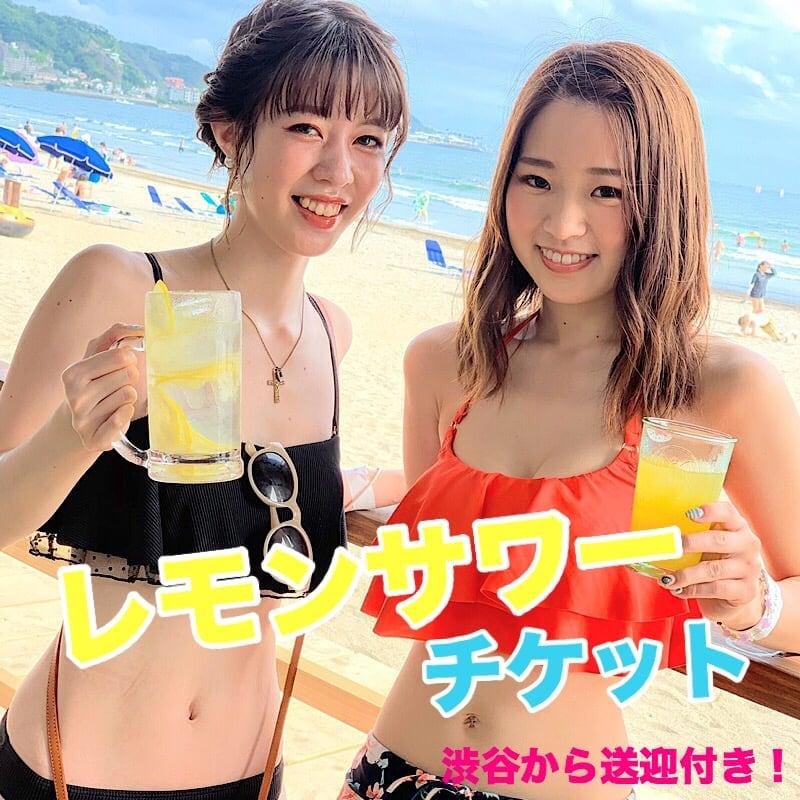 海の家レモンサワーチケット【送迎付き】由比ケ浜〜かまくら茶屋〜のイメージその1