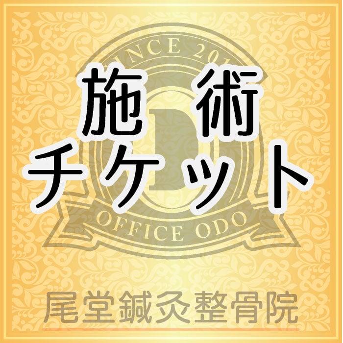 施術チケット(1,650円)のイメージその1