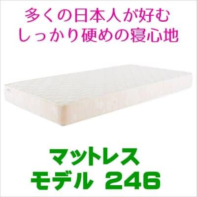 マットレス モデル 246 (セミダブル)【店頭販売専用】
