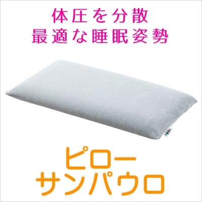 ピロー サンパウロ【店頭販売専用】