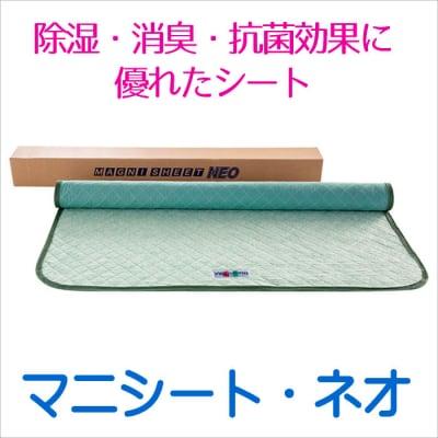 マニシート・ネオ (セミダブル)【店頭販売専用】