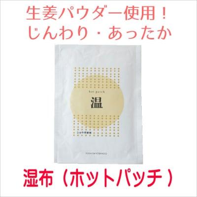 湿布(ホットパッチ) 【店頭販売専用】