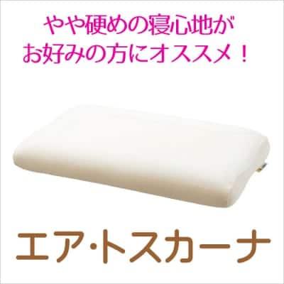 エア・トスカーナ【店頭販売専用】