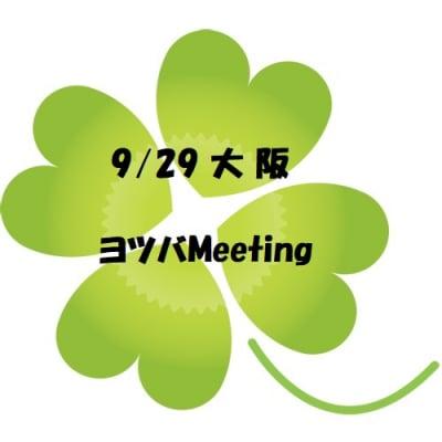0929大阪ヨツバMeeting