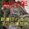 【オンラインセミナー】2021年財運をUPの為の3つの運活術~財運向上倶楽部説明会~
