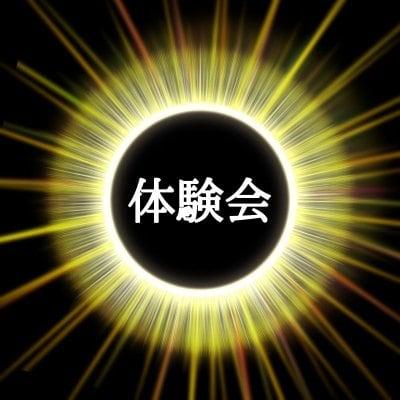 魂の扉を拓く鍵(アマテラス神術体験会)
