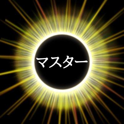 【マスターコース】アマテラス神術
