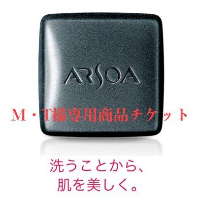 M・T様専用商品チケット