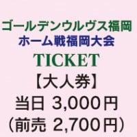 7/15開催 ゴールデンウルブス福岡vs大崎電機(大人・大学生)