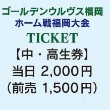 7/15開催 ゴールデンウルブス福岡vs大崎電機 (中高生)