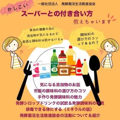 【現地払い】かしこいスーパーとの付き合い方//9月7日