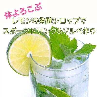 【前振込み】体よろこぶ レモンの発酵シロップでスポーツドリンク&ソルベ作り 8/22(木) 15:00〜17:00