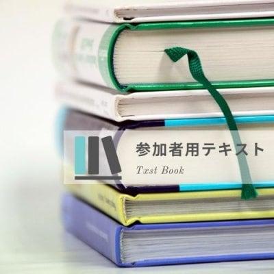 教室参加者専用テキスト