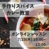 【オンラインレッスン】7/23(木)10:00〜13:00/手づくりスパイスカレーレッスン