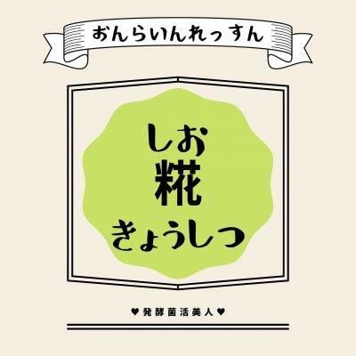 【事前決済】オンラインレッスン 発酵調味料教室〜塩糀〜/発酵菌活美人