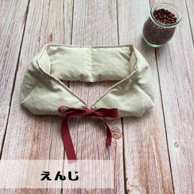 【首肩用】月桃入り小豆カイロ/あずきカイロ通販「発酵菌活美人」