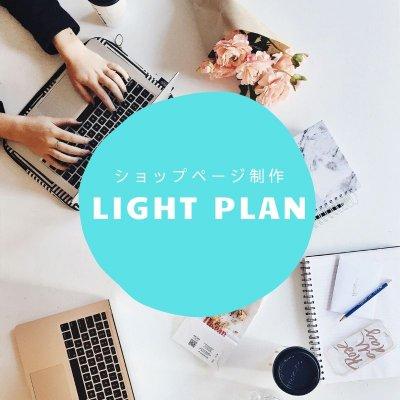 ツクツクページ制作 ライトプラン
