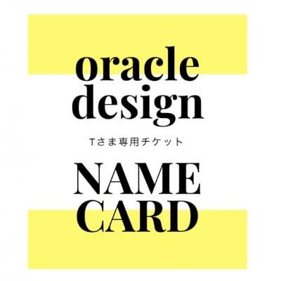 オラクルデザイン 名刺制作 Tさま専用