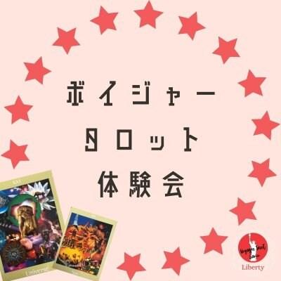 Zoomボイジャー体験会 2/8(月曜日)10:00-11:30