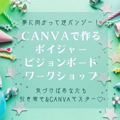 夢に向かって逆バンジー! CANVAで作る「ボイジャービジョンボード」ワークショップ