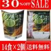 熊本スムージー グリーン レギュラーサイズ スティック14包x2 メール便 送料無料