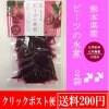 ビーツの水煮 レトルト 200gx2袋 クリックポスト便(送料200円)