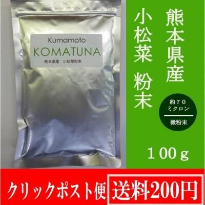 [SALE コロナ支援・訳あり価格]「小松菜」 微粉末(100g) 約70ミクロン...