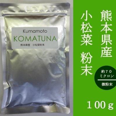 野菜粉末「小松菜」 微粉末(100g) 約70ミクロンパウダー 国産 無添加 #150