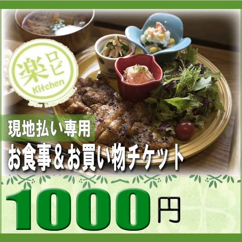 【現地払い専用】1000円お食事&お買い物チケットのイメージその1