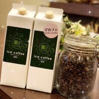 【ギフトにオススメ】楽ロビアイスコーヒー1L&楽ロビデカフェアイスコーヒー1L各1本