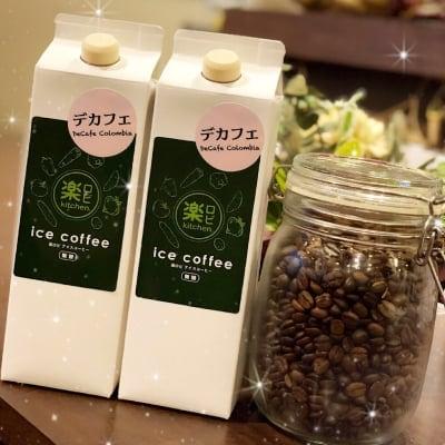 【ギフトにオススメ】楽ロビデカフェアイスコーヒー1リットル×2本