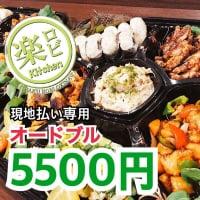 【現地払い専用】5500円オードブルチケット