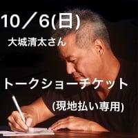 【現地払い専用】10月6日(日)18〜21時『天描画家 大城清太さんによる4つの作品のお話会チケット』
